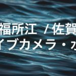 福所江のライブカメラ・水位