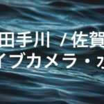 田手川のライブカメラ・水位