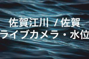 佐賀江川のライブカメラ・水位