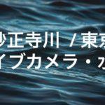 妙正寺川のライブカメラ・水位