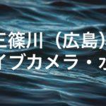 三篠川のライブカメラ・水位