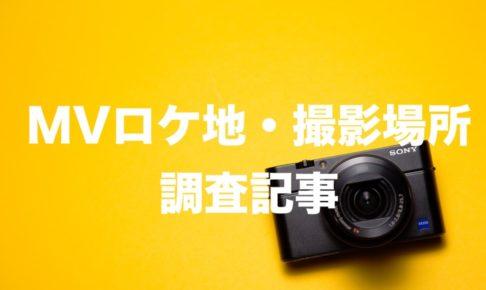 MVロケ地・撮影場所関連記事