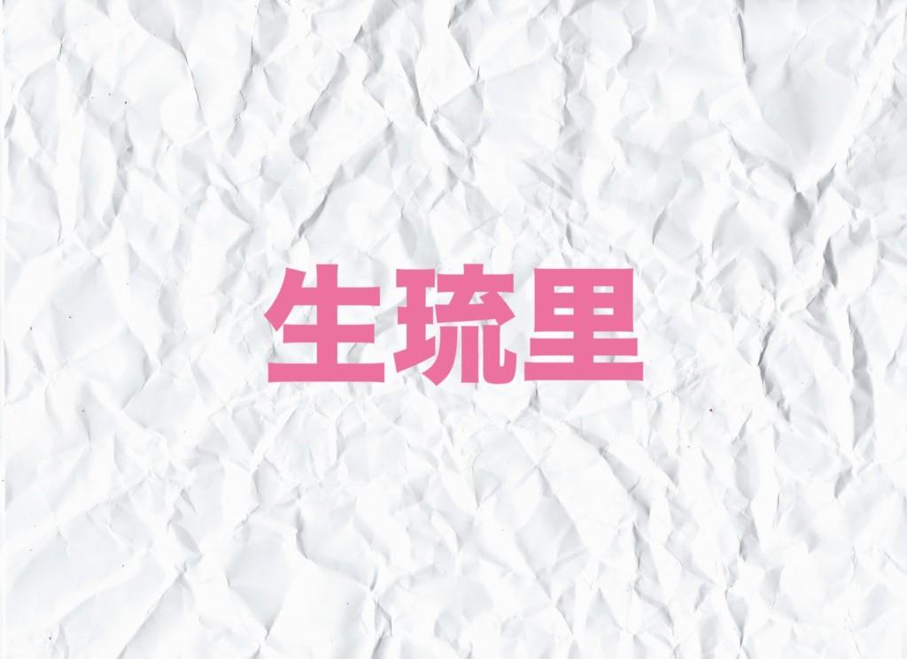 生琉里の読み方は?→「ふるさと」