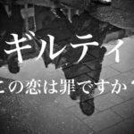ギルティの衣装・ロケ地・小ネタ記事