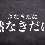 さなきだにの意味・現代語訳・品詞分解・使い方