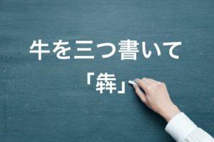 犇(牛三つ)の意味・使い方・例文