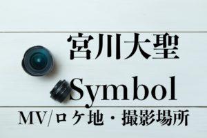 宮川大聖/Symbolのロケ地・撮影場所[MV]