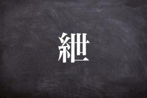 糸偏に世の漢字の意味・読み方