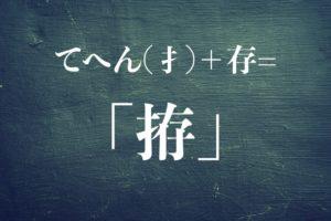 てへんに存の漢字の読み方と意味