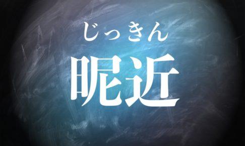 昵近の読み方・意味