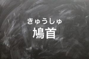 鳩首の意味・読み方・使い方・用例