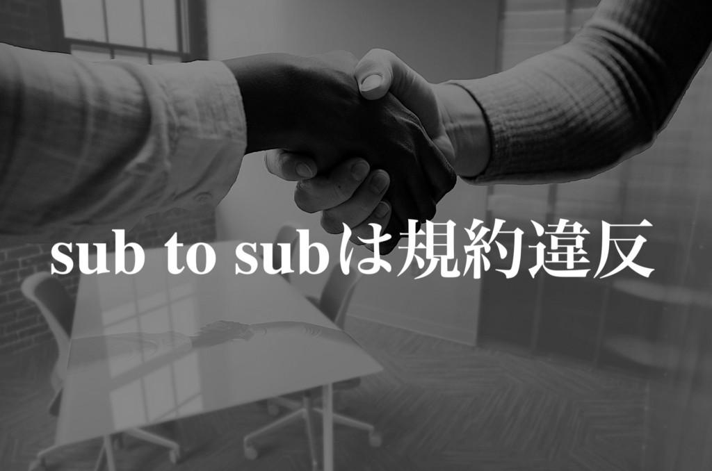 sub to subの意味。