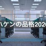 ハケンの品格2020_衣装・ロケ地・小ネタ記事