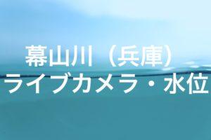 幕山川のライブカメラ・水位