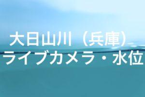 大日山川のライブカメラ・水位