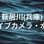 鞍居川のライブカメラ・水位