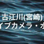 古江川(宮崎)のライブカメラ・水位
