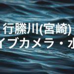 行縢川のライブカメラ・水位