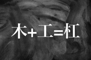 木へん+工(杠)の意味・読み方