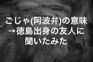 ごじゃ(阿波弁)の意味は?