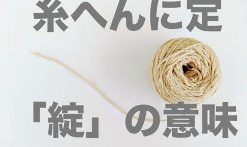 糸へんに定、意味や読み方