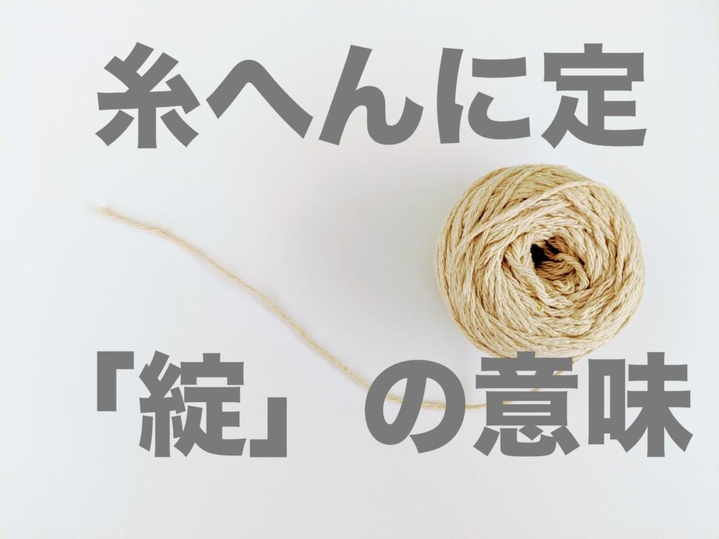糸へん に 定める
