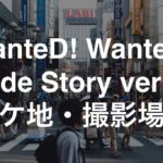 WanteD! WanteD! / Side Story verのロケ地(ミセス)