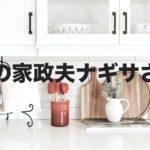 わたなぎの衣装・ロケ地・小ネタ情報