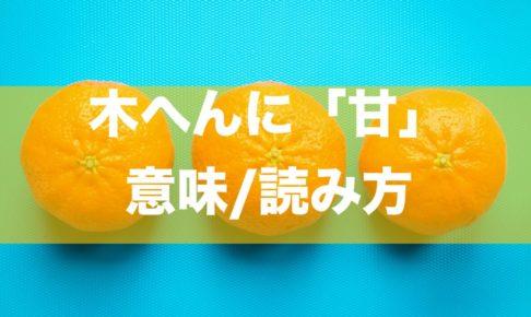 木へんに甘で「柑」。意味や読み方。