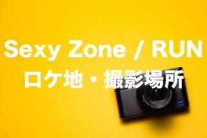 Sexy Zone / RUN(セクゾ)ロケ地・撮影場所