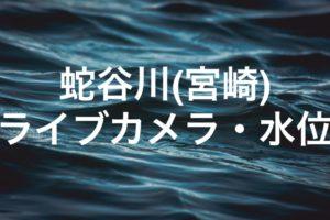 蛇谷川(宮崎)のライブカメラ・水位情報