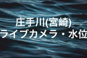 庄手川のライブカメラ・水位