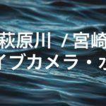 萩原川(宮崎)のライブカメラ・水位
