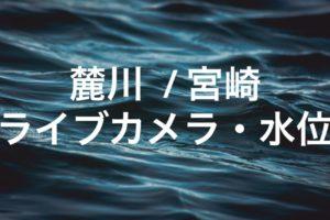 麓川(宮崎)のライブカメラ・水位