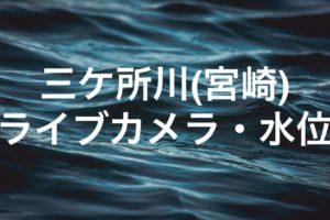 三ケ所川のライブカメラ・水位