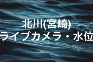 北川のライブカメラ・水位