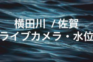 横田川(佐賀)のライブカメラ・水位