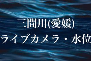 三間川(愛媛)のライブカメラ・水位