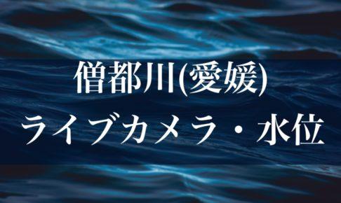僧都川(愛媛)のライブカメラ・水位