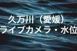 久万川(愛媛)のライブカメラ・水位