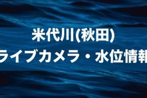 米代川のライブカメラ・水位