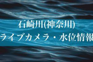石崎川(神奈川)のライブカメラ・水位情報