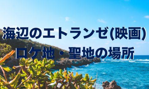海辺のエトランゼ(映画) ロケ地・聖地の場所
