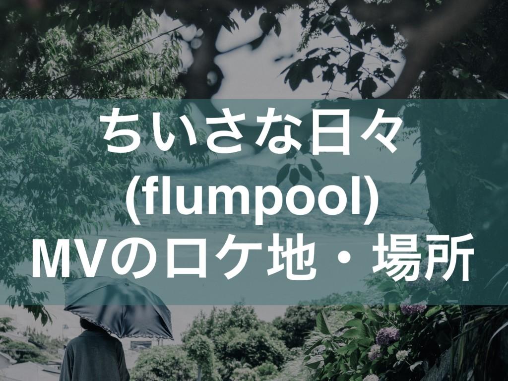 ちいさな日々(flumpool)のMVのロケ地・撮影場所
