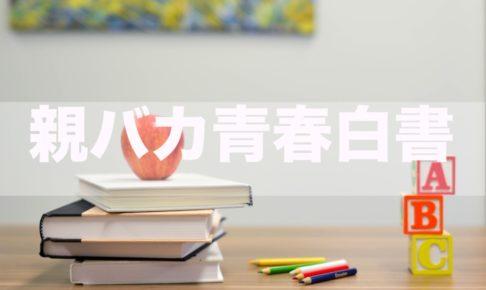 親バカ青春白書の衣装・ロケ地・ネタ記事
