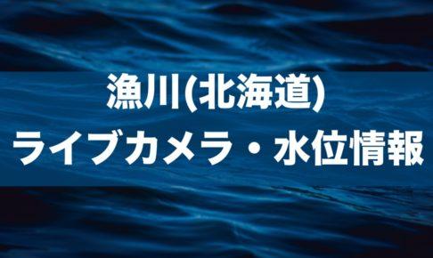 漁川のライブカメラ・水位