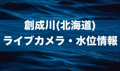 創成川のライブカメラ・水位