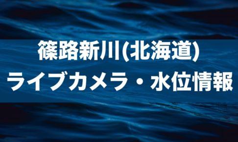 篠路新川のライブカメラ・水位