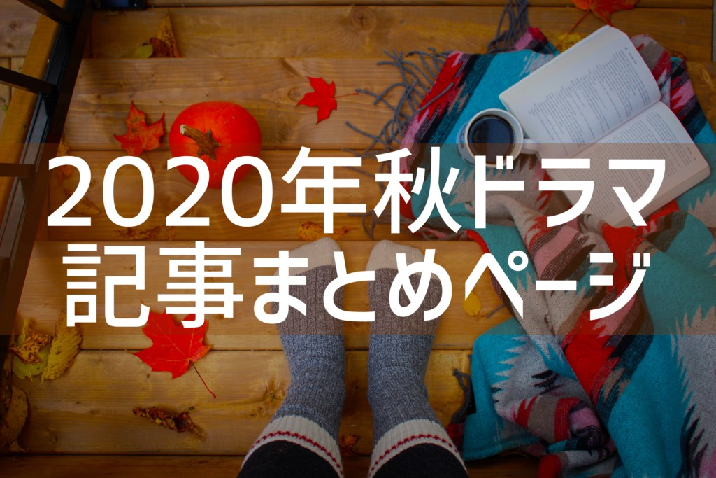 2020年秋ドラマまとめ