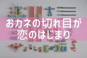 カネ恋のグッズ・衣装・ロケ地情報
